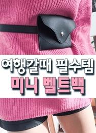 1区2017冬季新款韩国服装babinpumkin品牌高领时尚保暖斜挎包(2017.12月)