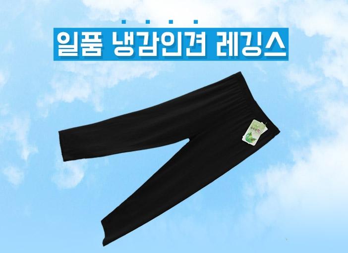 1区100%正宗韩国官网代购(韩国直发包国际运费)clicknfunny-打底裤(2019-07-15上架)