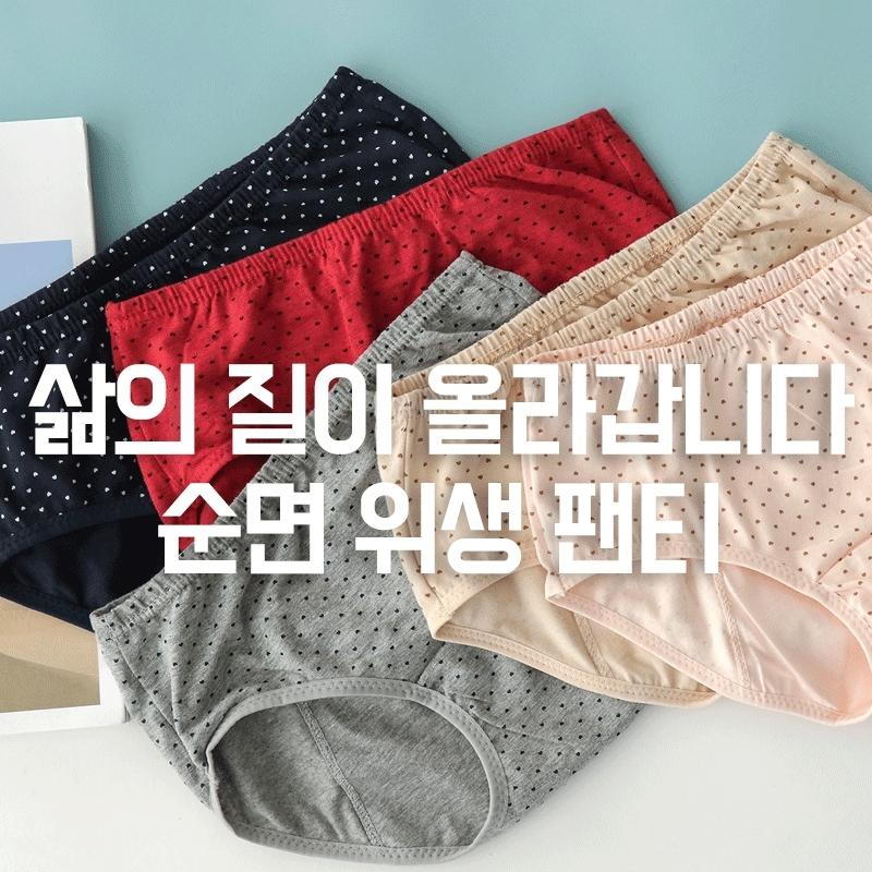 1区100%正宗韩国官网代购(韩国直发包国际运费)clicknfunny-内裤(2020-04-04上架)