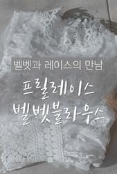 2018新款韩国服装whitefox品牌时尚流行蕾丝衬衫(2018.1月)