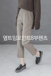 2018新款韩国服装whitefox品牌时尚魅力休闲长裤(2018.1月)